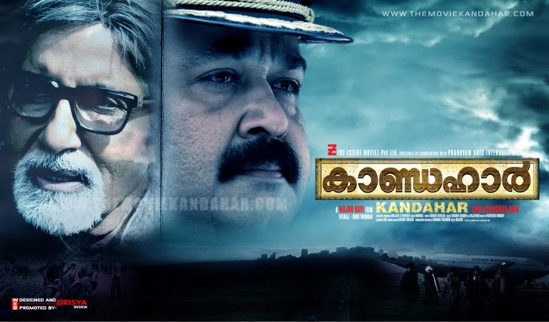 Malayalam Movie Kandahar Malayalam Movie Kandahar