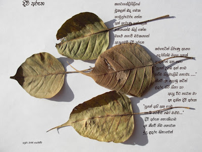 About Children In Sinhala Poem - Car Wallpaper