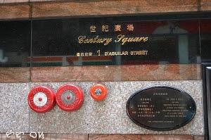jose rizal hong kong century square