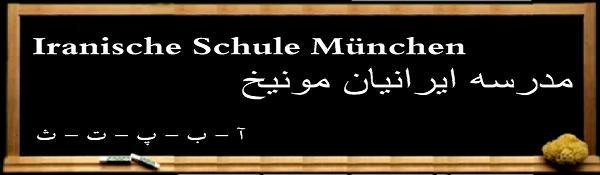 Iranische Schule München