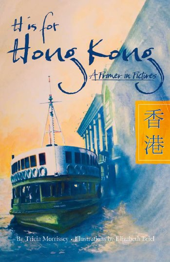 Star Ferry (2008)