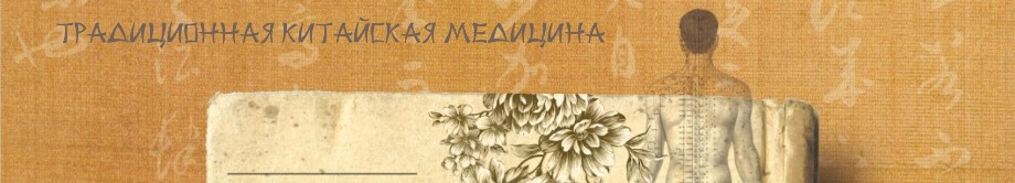 Традиционная китайская медицина