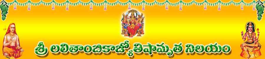 శ్రీ లలితాంబికా జ్యోతిషామృత నిలయం