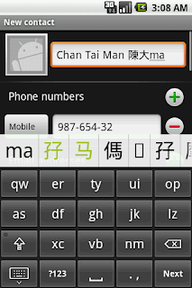 Cantonese keyboard for Android, pair-key keyboard layout with highlighted selection history