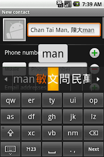Cantonese keyboard for Android, pair-key keyboard layout
