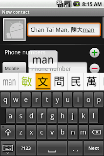 Cantonese keyboard for Android, normal key keyboard layout