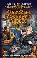 обложка книги Суровые вампирьи будни (Елена Картур)
