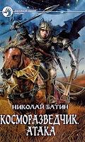 обложка книги Атака (Николай Батин)