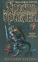 Обложка книги Базил Хвостолом (Кристофер Раули)