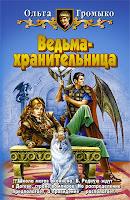 обложка книги Ведьма-хранительница (Ольга Громыко), художник: В.Успенская