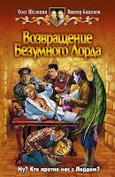 обложка книги Возвращение Безумного Лорда (Олега Шелонина и Виктора Баженова)
