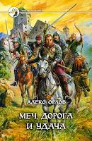 книга Каспар Фрай: Меч, дорога и удача (Алекс Орлов)