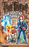 Таня Гроттер и Золотая Пиявка (Дмитрий Емец)