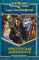 книга Практическая демонология (Елена Малиновская)