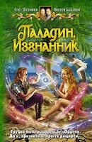обложка книги Изгнанник (Олег Шелонин, Виктор Баженов)