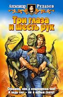 книга Яцхен: Три глаза и шесть рук (Александр Рудазов)