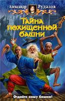 книга Три мудреца: Тайна похищенной башни (Александр Рудазов)
