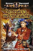 Восточный путь, или Книга паладина (Михаил Высоцкий)