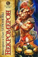 книга Некромерон: Сын некроманта (Виктория и Олег Угрюмовы), художник В.Гурков
