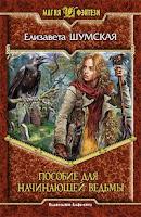 Записки маленькой ведьмы: Пособие для начинающей ведьмы (Елизавета Шумская), художник О.Юдин