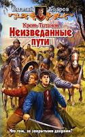 обложка книги Неизведанные пути (Виталий Бодров), художник И.Воронин