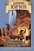 обложка книги Самый сердитый гном (Денис Юрин)
