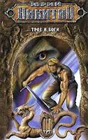 обложка книги Трое из Леса: Трое и боги или Трое и Дана (Юрий Никитин)