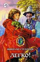 обложка книги Легко! (Николай Степанов), художник В.Федоров