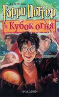 обложка книги Гарри Поттер и кубок огня (Дж.К.Роулинг), художник Мэри Грандпри