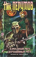 обложка книги Алмазный меч, Деревянный меч (Ник Перумов), художник Павел Руденко
