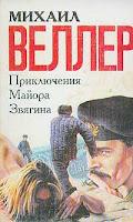обложка книги Приключения майора Звягина (Михаил Веллер)