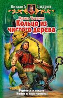 обложка книги Кольцо из чистого дерева (Виталий Бодров), художник: И. Воронин