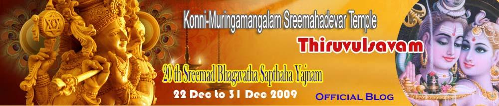 Muringamangalam Thiruvulsavam