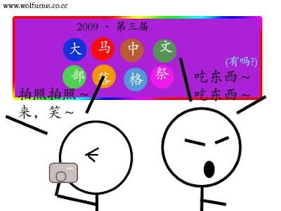 Image: 2009·第三届《大马中文部落格祭》颁奖典礼想像图之2]