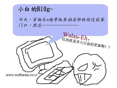 [Image: Walau Eh! 这到底是多久以前的更新啊!?]