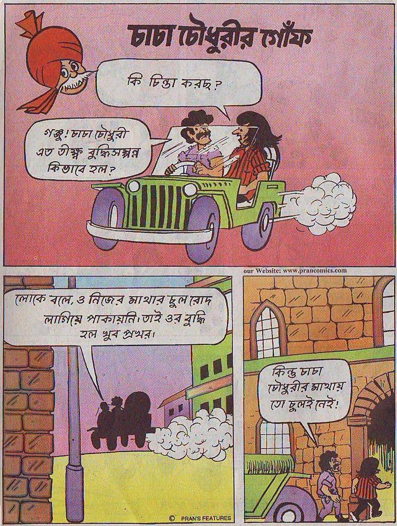 comics bangla: Chacha Choudhury comics 1