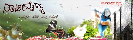 ನಾಟೀವೈದ್ಯ