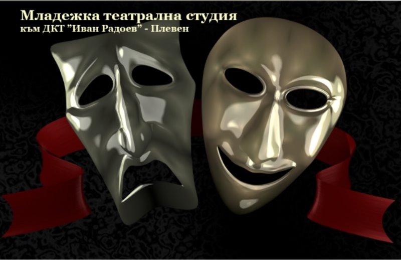 Младежка театрална студия
