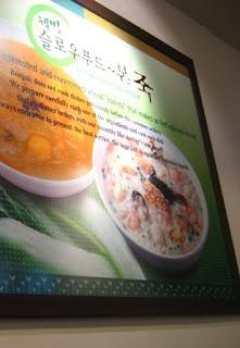 Korean Porridge @ Bonjuk, Hartamas