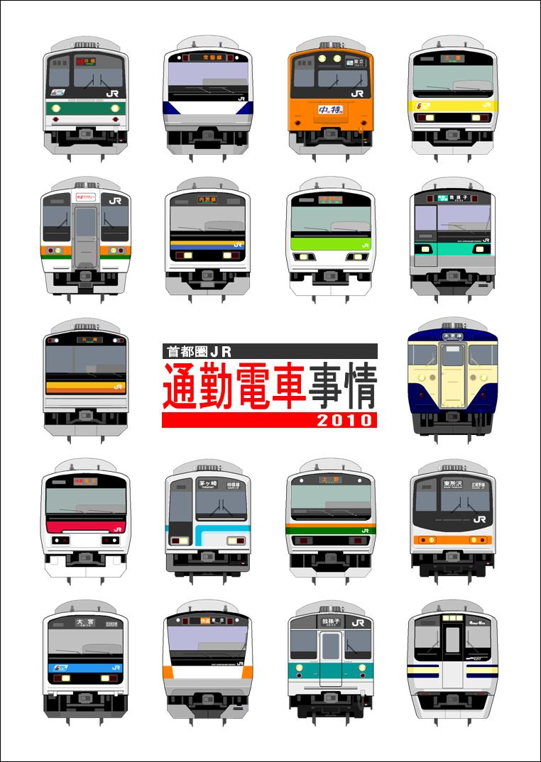 本来なら、各頁に参考で載せる ... : 電車のイラスト : イラスト