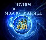 Блог за Ислям