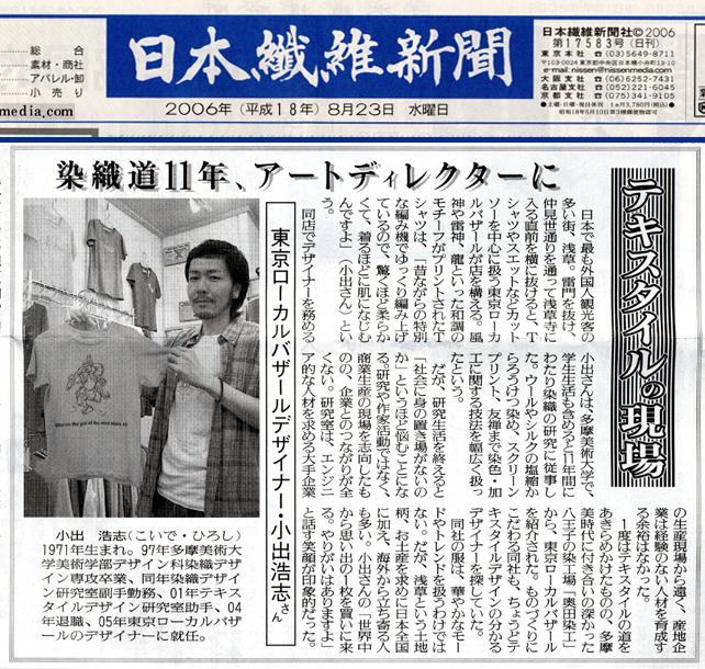 Funny Restaurant 犬とレストランとイタリア料理: 「日...  「日本繊維新聞」