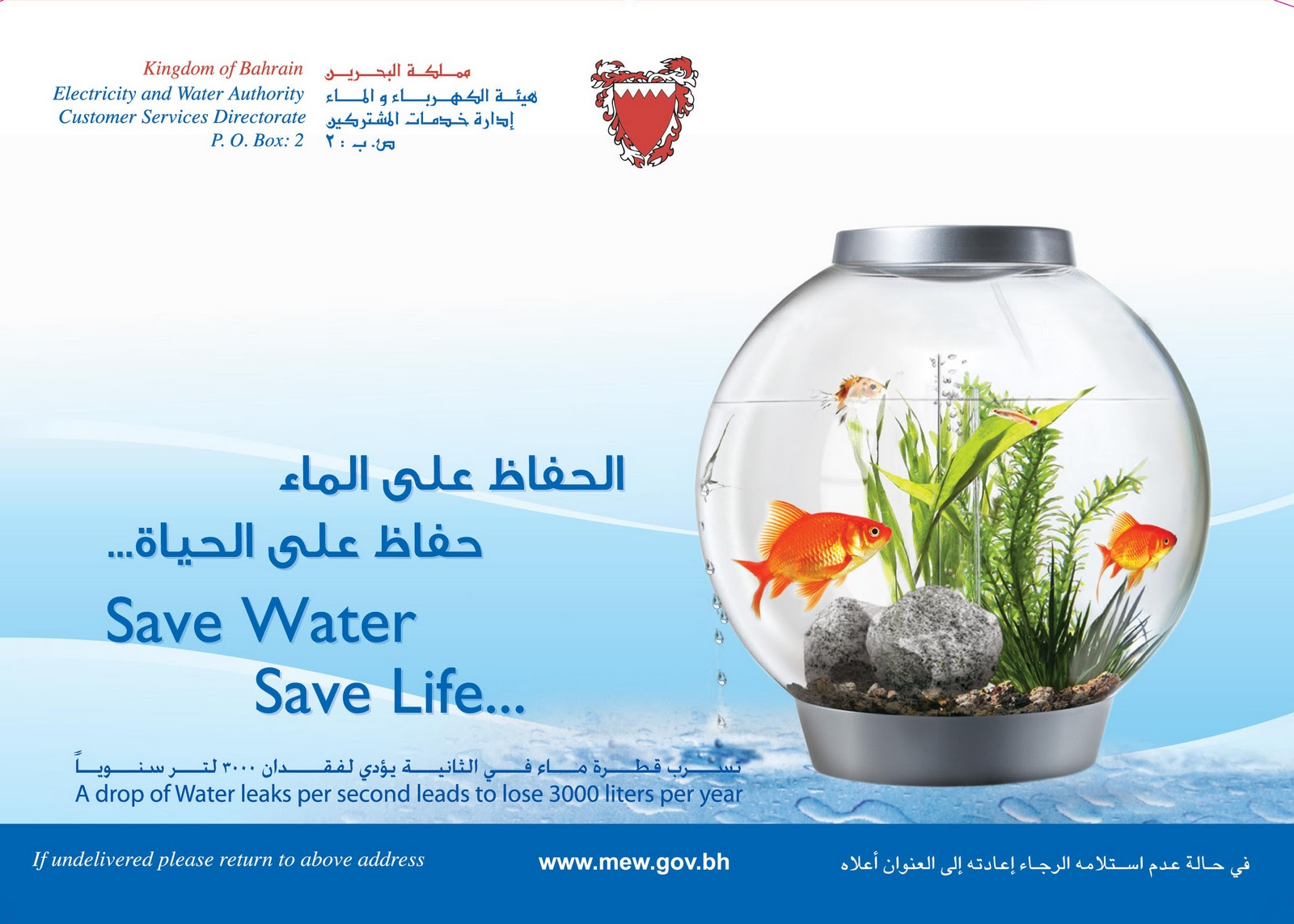 save of water essay