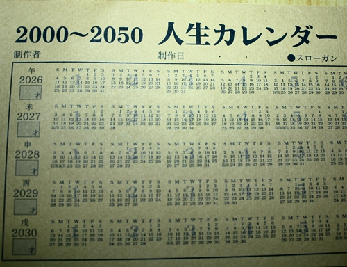 Perpetual Calendar 1800 To 2050 : Perpetual calendar to search results