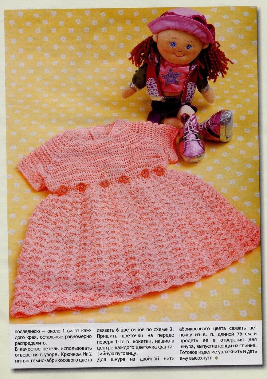 crochet cute pink baby dress, crochet pattern