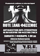 ΑΦΙΣΣΑ ΓΙΑ ΤΗΝ ΑΝΤΙΦΑΣΙΣΤΙΚΗ ΑΝΤΙ-ΣΥΓΚΕΝΤΡΩΣΗ (Σάββατο 2 Φλεβάρη, 2.00 μμ πλατεία Κολοκοτρώνη)