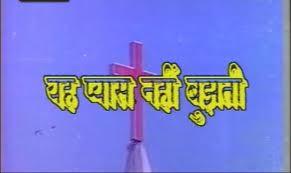 Yeh Pyaas Nahi Bhujhti (Hot)