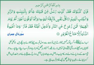 ~*~Daily Quran~*~ - Page 2 Quran+23-09-2009