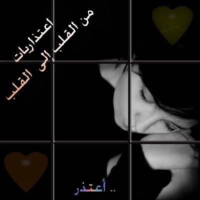 أعــــــــــتذر لأحبـــــــــائي untitled.bmp