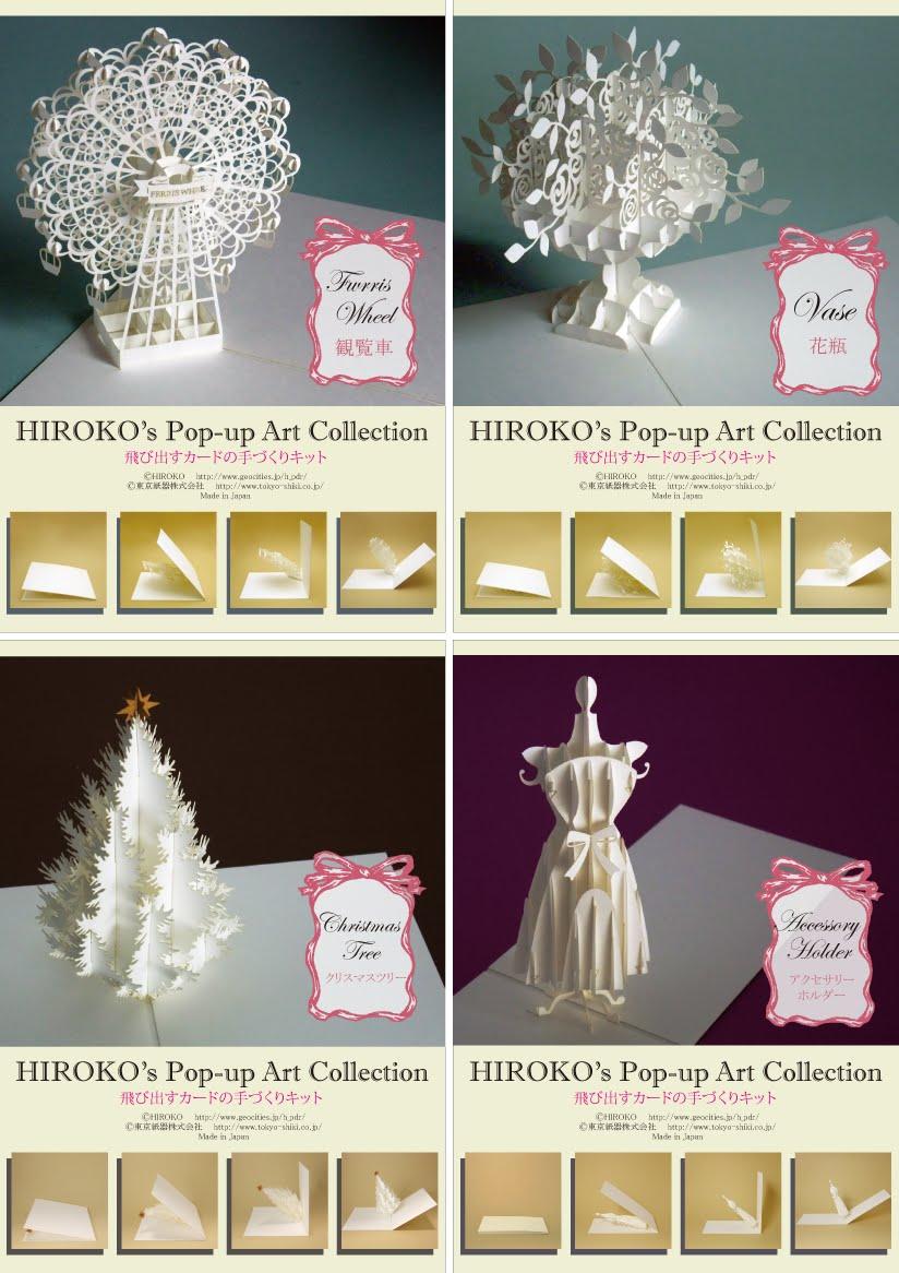 """Handmade Pop-Up no hon""  Hiroko Pattern Book 100223package"
